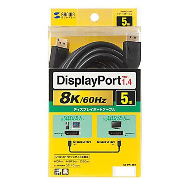 【クーポンあり】【送料無料】サンワサプライ DisplayPortケーブル 5m(Ver1.4) KC-DP1450