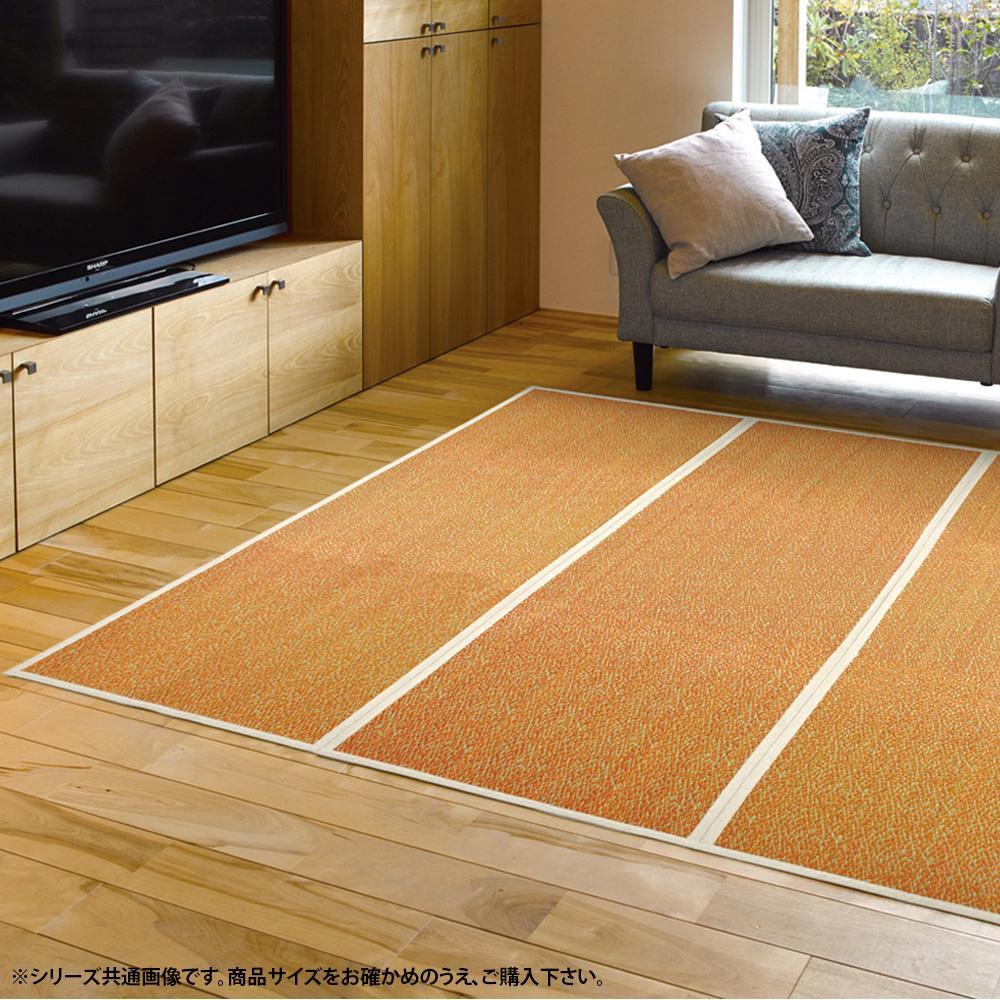 【送料無料】い草センターラグ シャイン 約180×240cm オレンジ 81938701 天然い草ラグ!