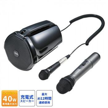 【クーポンあり】【送料無料】サンワサプライ ワイヤレスマイク付き拡声器スピーカー MM-SPAMP3