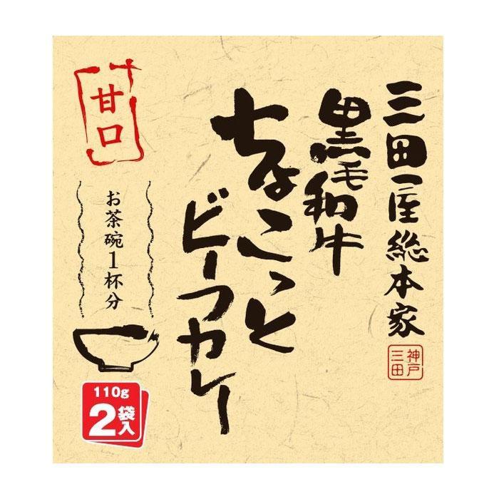 【クーポンあり】【送料無料】三田屋総本家 黒毛和牛ちょこっとビーフカレー 甘口 (110g×2袋)×20入