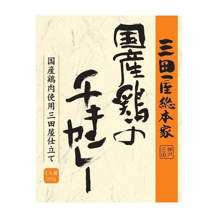 【クーポンあり】【送料無料】三田屋総本家 国産鶏のチキンカレー 210g×20入