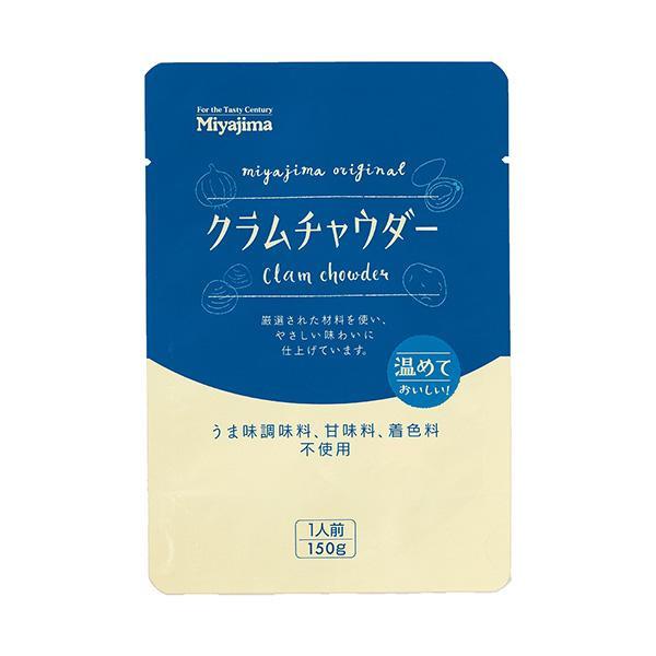 【クーポンあり】【送料無料】宮島醤油 クラムチャウダー 150g×40袋 9524000