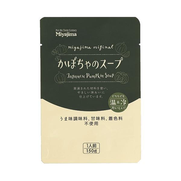 【クーポンあり】【送料無料】宮島醤油 かぼちゃのスープ 150g×40袋 9524010