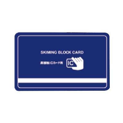 スキミング防止カード 非接触ICカード用 スキミングからの盗難犯罪を防止。