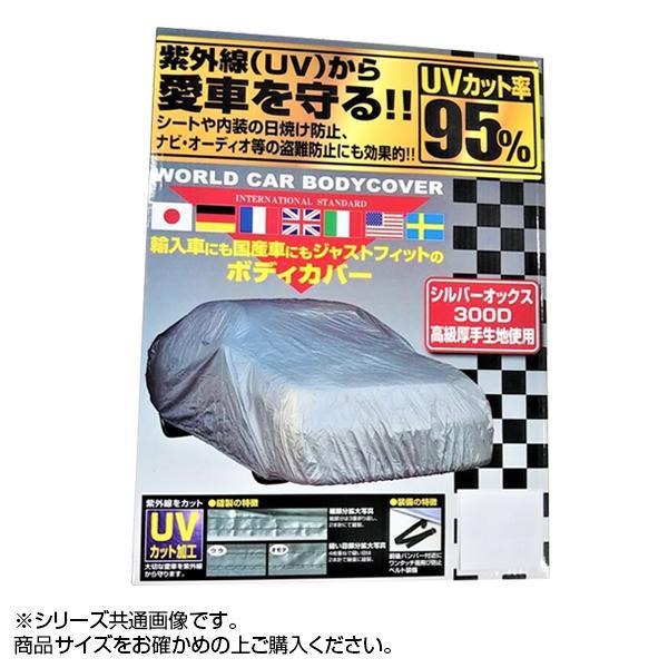 【送料無料】ユニカー工業 ワールドカーオックスボディーカバー XH CB-222