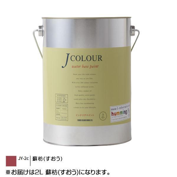 【クーポンあり】ターナー色彩 水性インテリアペイント Jカラー 2L 蘇枋(すおう) JC20JY2C 壁紙の上からでも簡単に塗れる新発想のインテリアペイント!