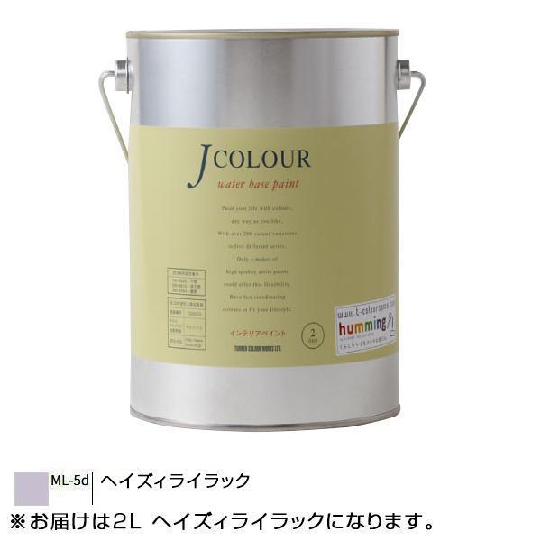 【クーポンあり】ターナー色彩 水性インテリアペイント Jカラー 2L ヘイズィライラック JC20ML5D 壁紙の上からでも簡単に塗れる新発想のインテリアペイント!