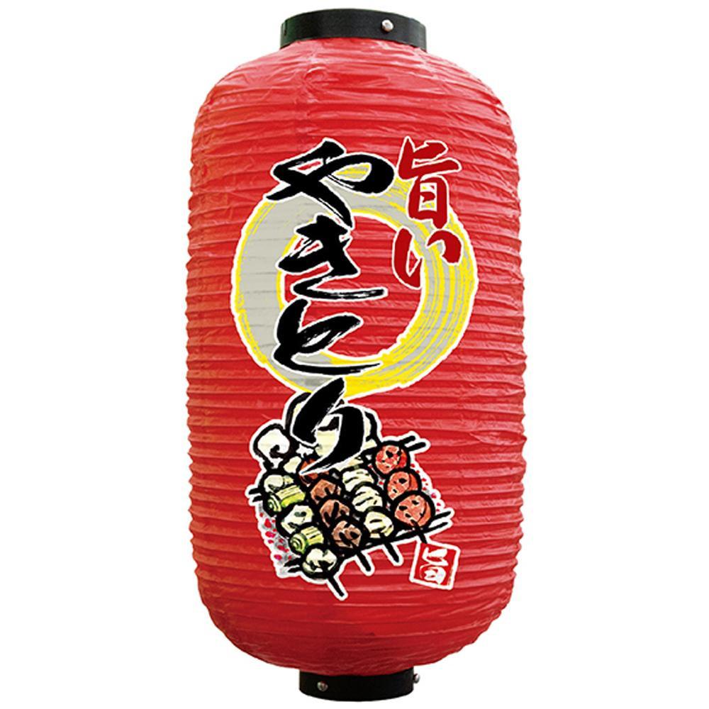【クーポンあり】【送料無料】Nフルカラー9号長提灯 25508 やきとり 旨い 赤地 1面 販促アイテムの定番品。