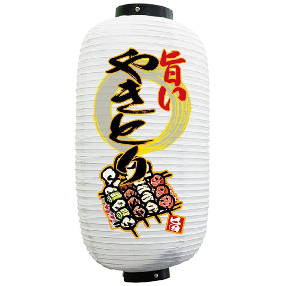 【クーポンあり】【送料無料】Nフルカラー9号長提灯 25509 やきとり 旨い 白地 1面 販促アイテムの定番品。