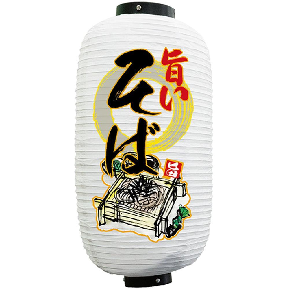 【クーポンあり】【送料無料】Nフルカラー9号長提灯 25929 そば 旨い 白地 1面 販促アイテムの定番品。