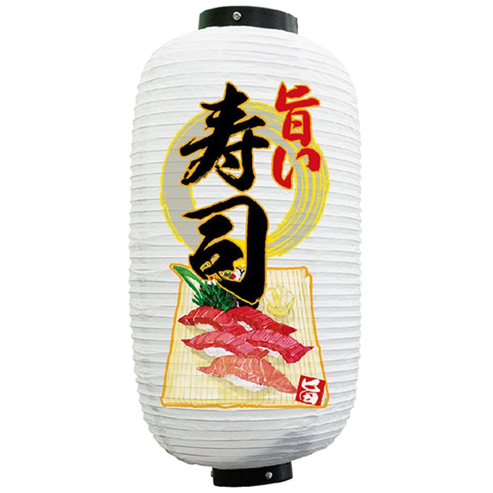 【クーポンあり】【送料無料】Nフルカラー9号長提灯 25931 寿司 旨い 白地 1面 販促アイテムの定番品。