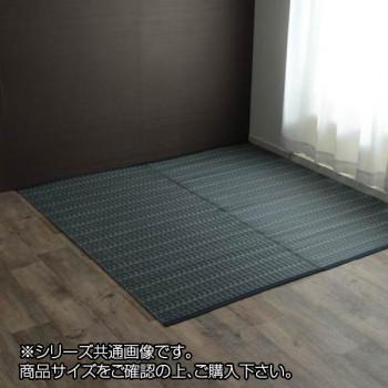 【クーポンあり】【送料無料】洗える PPカーペット 『バルカン』 本間4.5畳(約286×286cm) ネイビー 2126514