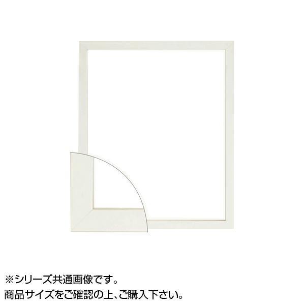 【送料無料】大額 5660 デッサン額 小全紙 パールホワイト シンプルなデザイン。