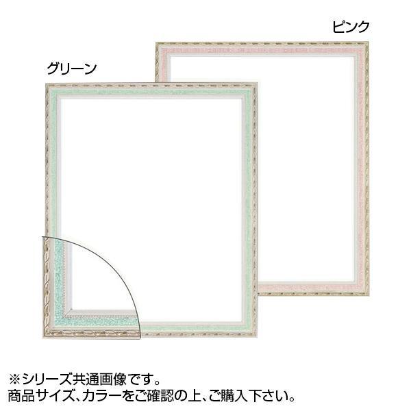 【送料無料】大額 5663 デッサン額 小全紙 ピンク シンプルなデザイン。