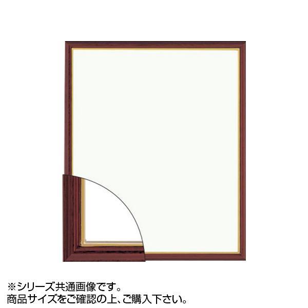 【送料無料】大額 5702(魁2) デッサン額 小全紙 マホ シンプルなデザイン。