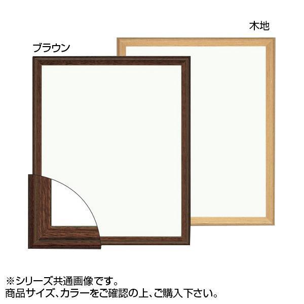 【送料無料】大額 5762(歩2) デッサン額 大全紙 木地 シンプルなデザイン。