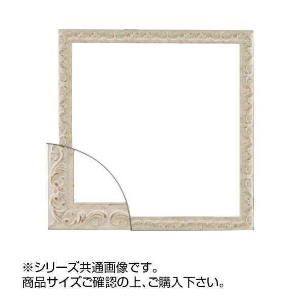 大額 8201 角額 400角 ホワイト アンティーク感のある角額です。