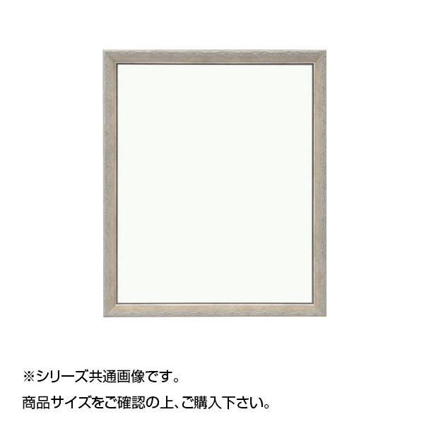 【クーポンあり】【送料無料】大額 8214 デッサン額 プラウドシリーズ 大全紙 ホワイト