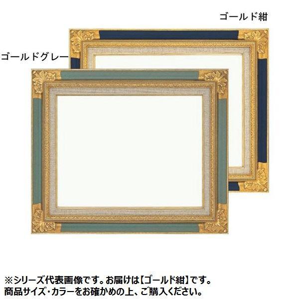 【送料無料】大額 8904 油額 SM ゴールド紺 華やかな品のある額縁です。
