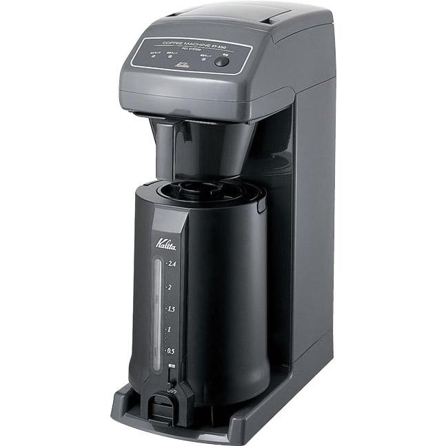【クーポンあり】【送料無料】Kalita(カリタ) 業務用コーヒーマシン ET-350 62055 いつでもオフィスで美味しいコーヒーを♪