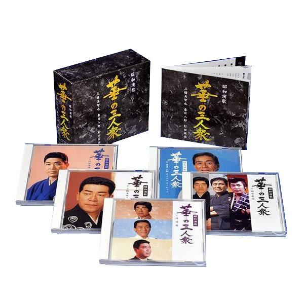 【送料無料】昭和演歌 華の三人衆 三橋美智也・春日八郎・村田英雄 CD5枚組 NKCD7808-7812 華やかな歌謡人生を映したCD-BOXをお楽しみください☆