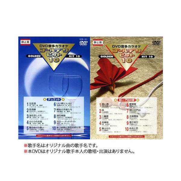 【クーポンあり】【送料無料】音声多重DVDカラオケ(DVD10巻) 聞いて!歌って!カラオケの練習にもオススメ。