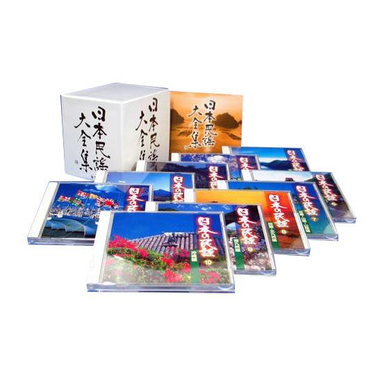【クーポンあり】【送料無料】日本民謡大全集 NKCD-7211~20 日本全国の有名民謡を完全網羅した大全集