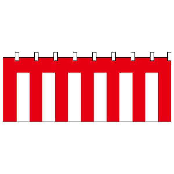【クーポンあり】【送料無料】N紅白幕(綿) 1951 3間 H700mm 綿生地の紅白幕!!