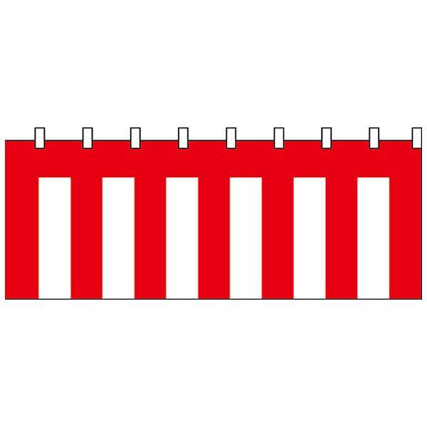 【クーポンあり】【送料無料】N紅白幕(綿) 1953 3間 H1800mm 綿生地の紅白幕!!
