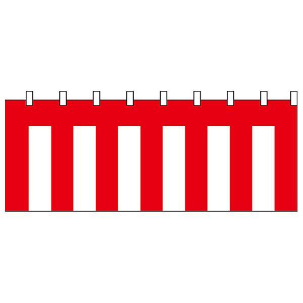 【クーポンあり】【送料無料】N紅白幕(綿) 1954 5間 H450mm 綿生地の紅白幕!!