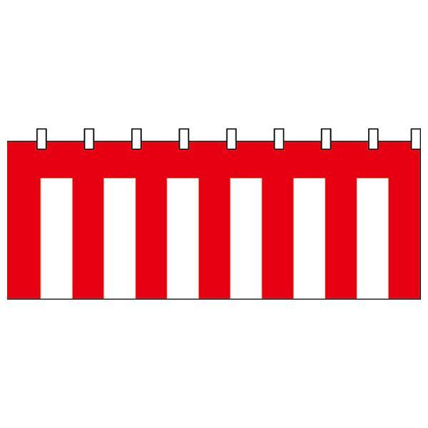 【クーポンあり】【送料無料】N紅白幕(綿) 1955 5間 H700mm 綿生地の紅白幕!!