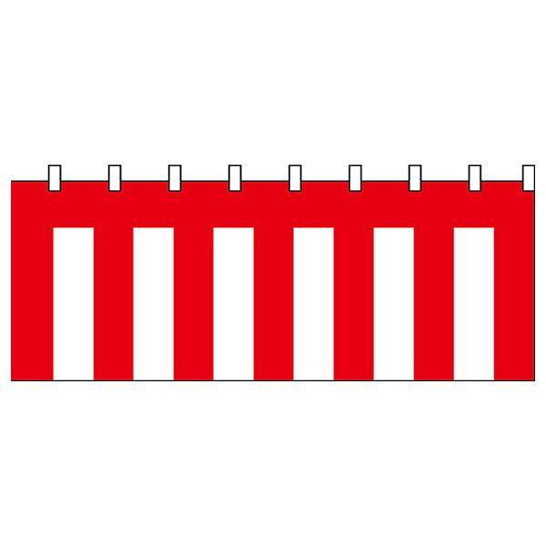【クーポンあり】【送料無料】N紅白幕(綿) 1956 5間 H900mm 綿生地の紅白幕です。