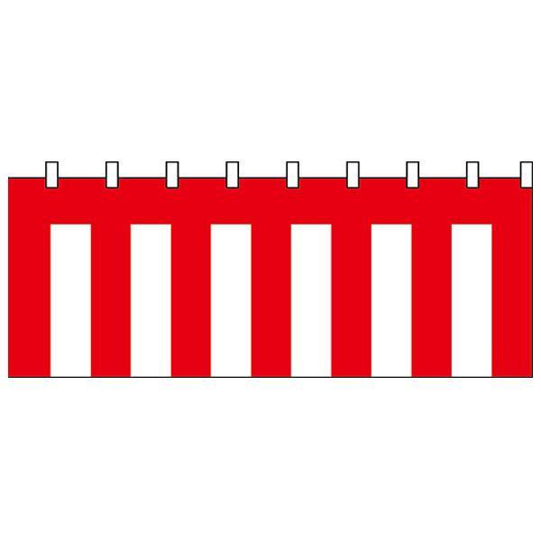 【クーポンあり】【送料無料】N紅白幕(綿) 1957 5間 H1800mm 綿生地の紅白幕!!