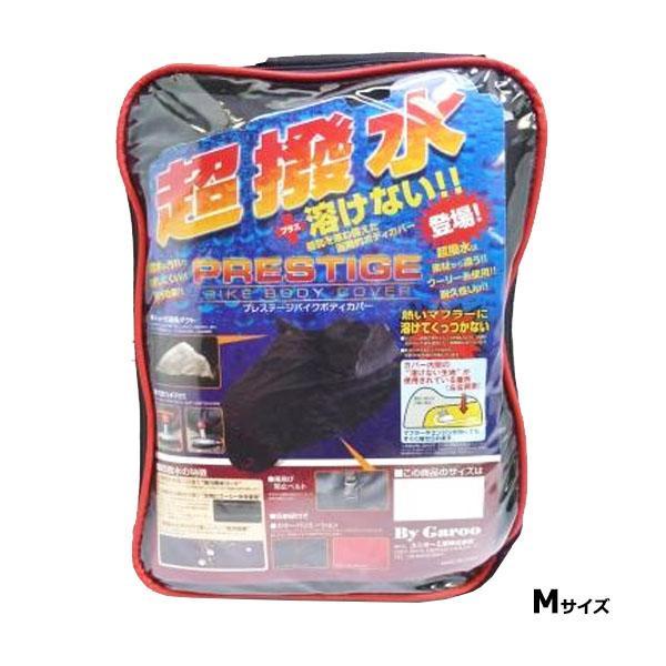 【最大ポイント20倍】【送料無料】ユニカー工業 超撥水&溶けないプレステージバイクカバー ブラック M BB-2002