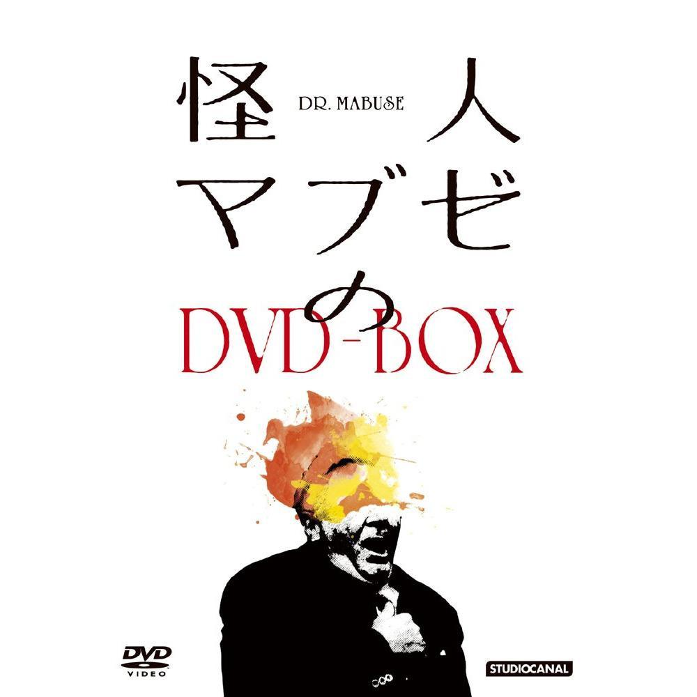 【クーポンあり】【送料無料】DVD 怪人マブゼのDVD-BOX IVCF-5607 マブゼ博士シリーズのDVD-BOX。