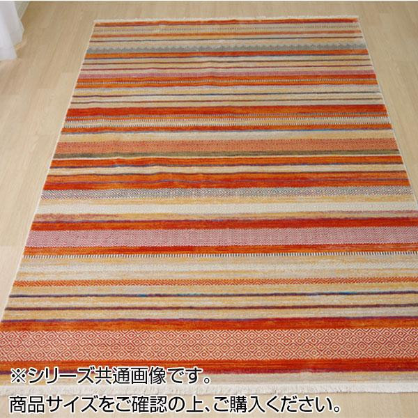 【送料無料】トルコ製 ウィルトン織カーペット 『ルーン』 オレンジ 約200×250cm 2345559