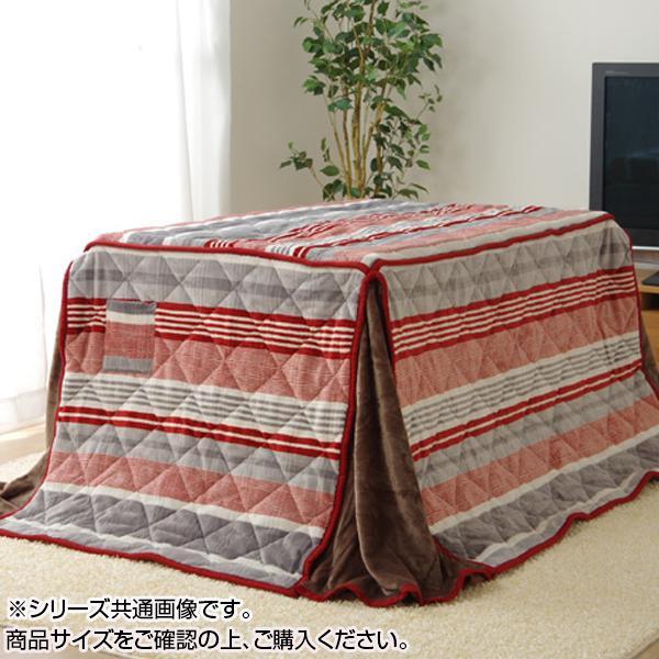 【送料無料】こたつ布団 正方形 ハイタイプ用 『Hニードル』 レッド 約235×235cm 6823369 ジャガード織の凹凸感が特徴的なこたつ布団です。