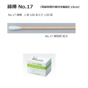 【クーポンあり】【送料無料】綿棒 No.17 1240007 医療向け綿棒の未滅菌品です。