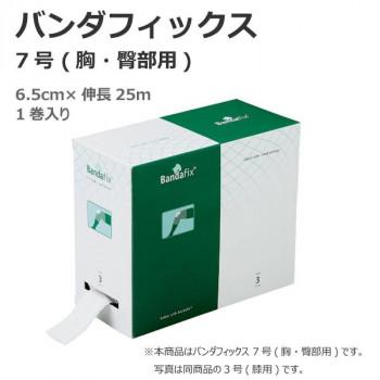 【クーポンあり】【送料無料】バンダフィックス 7号 1060008