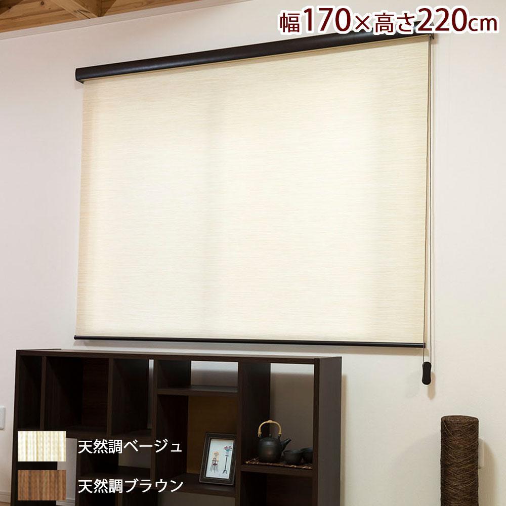 【送料無料】ロールスクリーン エクシヴ ナチュラルタイプ 幅170×高さ220cm 自然 風合い ボックスタイプ 無地 目隠し スタイリッシュ プライバシー保護 コードクリップ シンプル 日よけ すっきり 和室 紫外線
