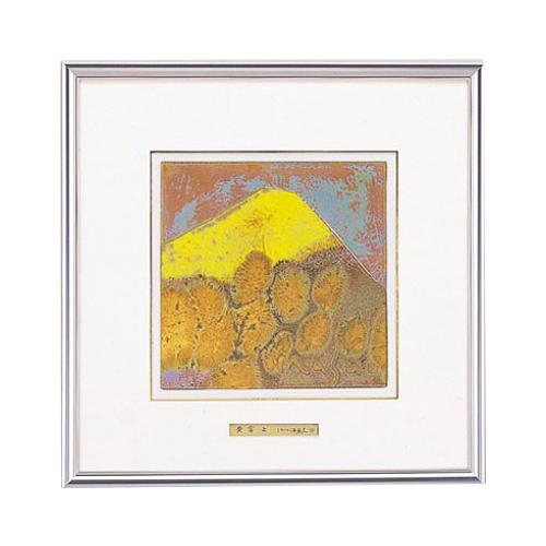 【送料無料】高岡銅器 開運風水 五彩の富士山 彫金パネル 池田満寿夫作 黄富士 大 140-06 贈り物としてもおすすめです。