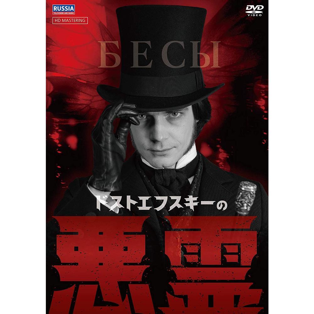 【最大ポイント20倍】【送料無料】DVD ドストエフスキーの悪霊 IVCF-5773