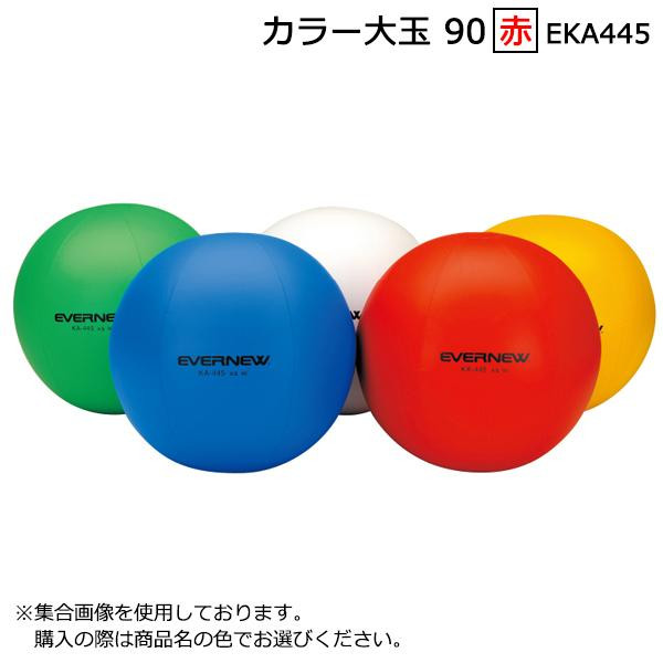 【クーポンあり】【送料無料】カラー大玉90 赤(100) EKA445 運動会などで大活躍の大玉!!