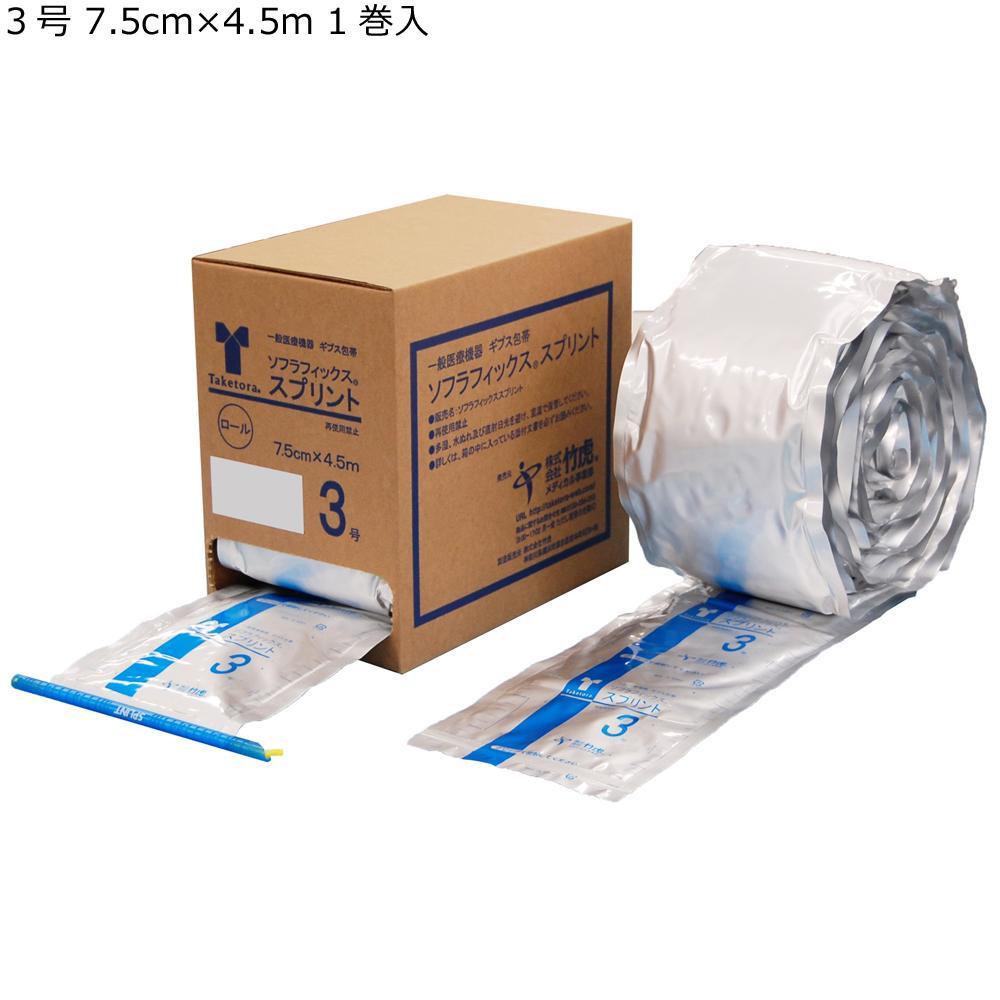 【クーポンあり】【送料無料】竹虎 ソフラフィックススプリント ロール3号 7.5cm×4.5m 1巻入 ギプス包帯 030203 エッジ処理が不要で処置が簡単。