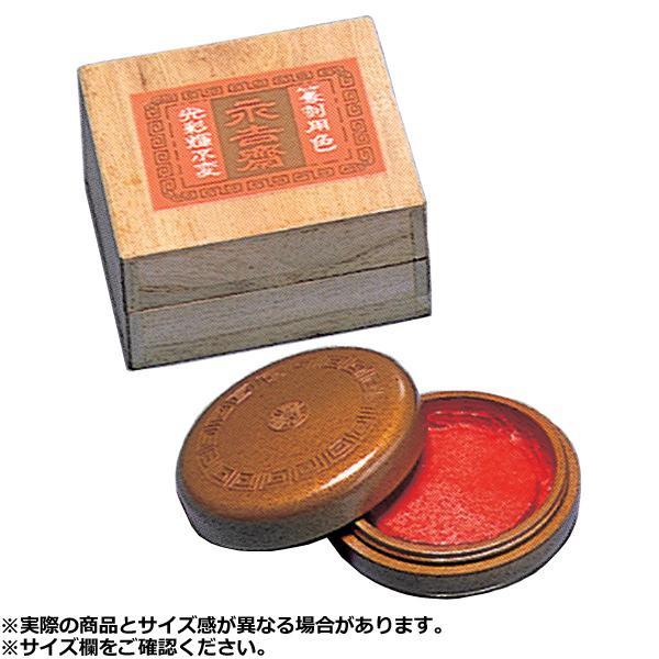 【クーポンあり】【送料無料】金龍朱肉(練朱肉) 永吉斉 80g KD-4 上質な朱肉。