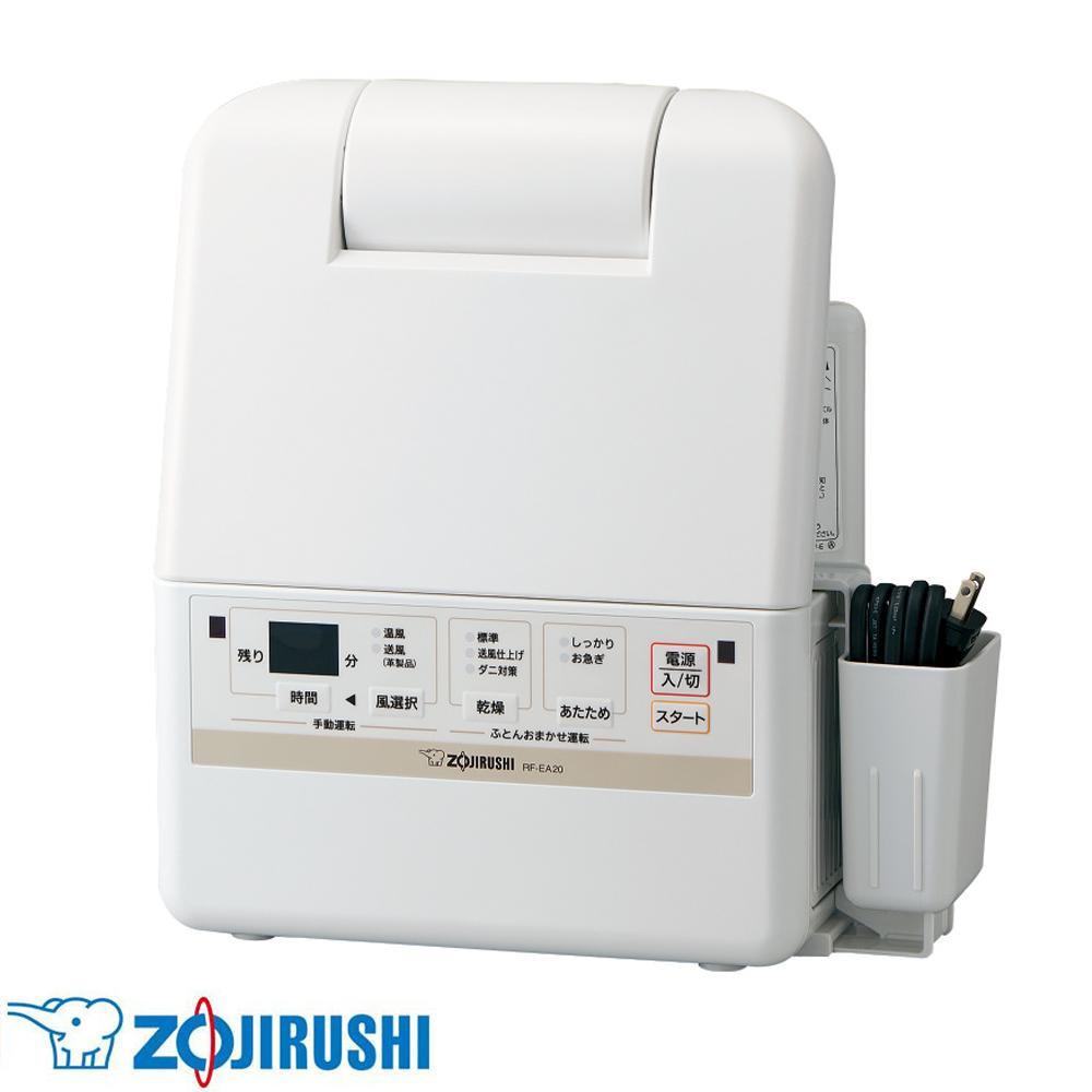 【クーポンあり】【送料無料】象印 ふとん乾燥機 スマートドライ WA(ホワイト) RF-EA20-WA マット&ホース不要のふとん乾燥機。