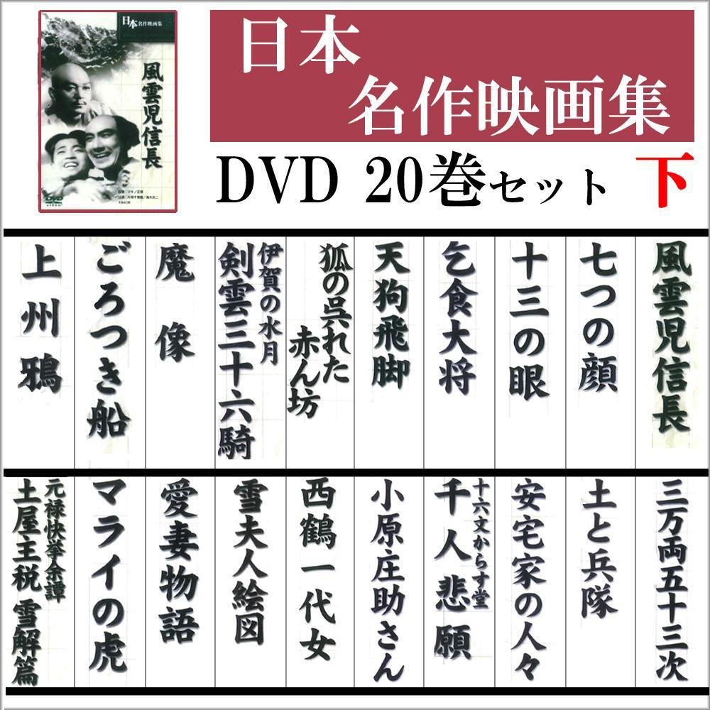 【クーポンあり】【送料無料】日本名作映画集 DVD 20巻セット (下)/永久保存版の傑作選!