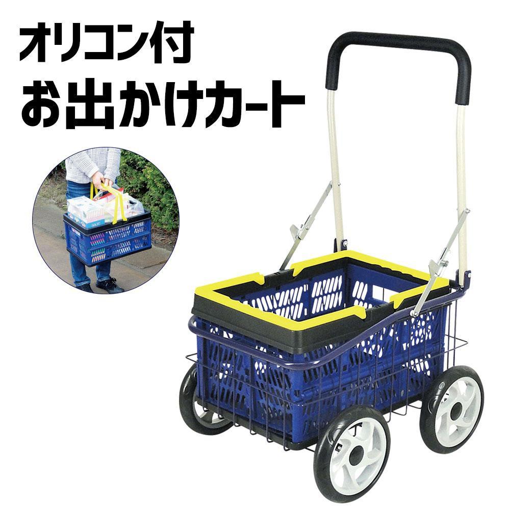 【クーポンあり】【送料無料】オリコン付 お出かけカート ODC-025