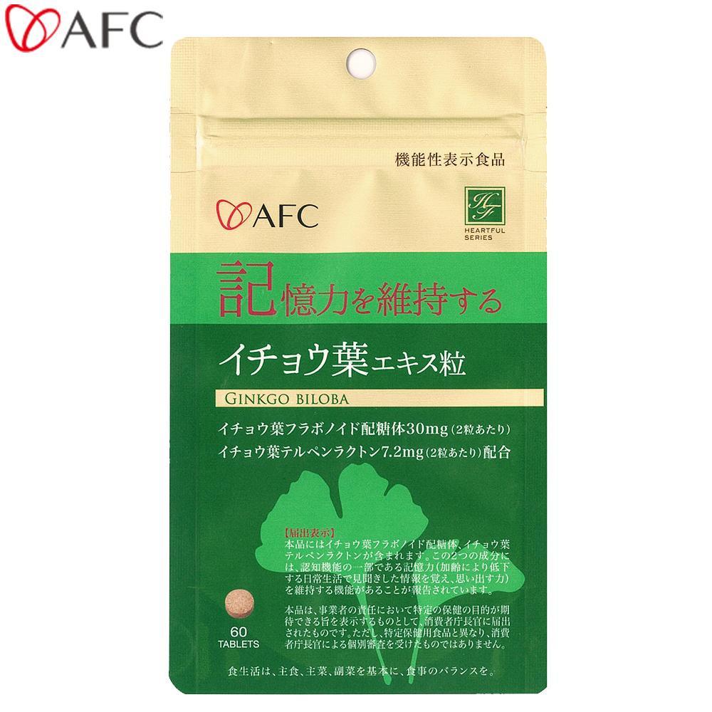 【クーポンあり】【送料無料】AFC(エーエフシー) ハートフルシリーズ イチョウ葉エキス粒 機能性表示食品 30日分(60粒)×6袋 Y0175/飲みやすい錠剤タイプのイチョウ葉エキス粒サプリメント。