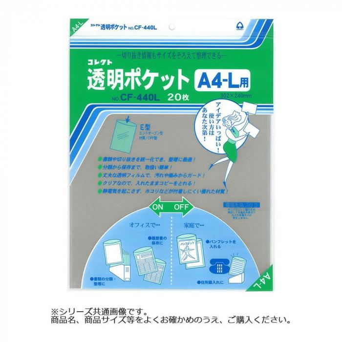 【クーポンあり】【送料無料】コレクト 透明ポケット B4用 E型 250枚 CFT-400